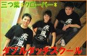$愛知県ダブルダッチサークル「疾風」のブログ-ダブルダッチスクール@バナー