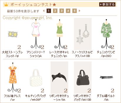 もんじゅのプペブログ-20100428_1