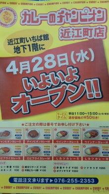 近江町市場青年部blog-100428_124830.jpg
