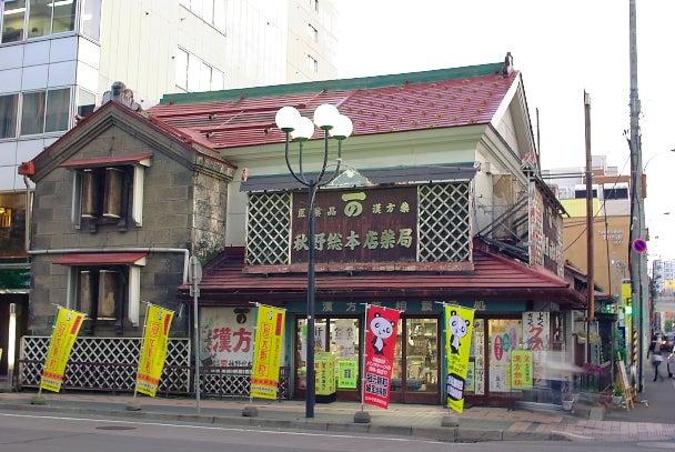 秋野総本店薬局 | どさん子のかたち