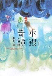105円読書-水銀奇譚