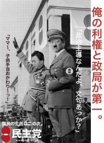 民主党の票が伸びれば日本は最悪の状態を迎える-民主党i