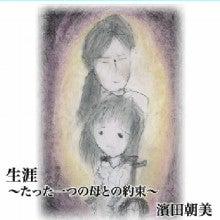 日本一ヘタな歌手☆濱田朝美ブログ☆