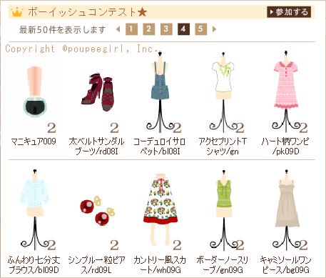 もんじゅのプペブログ-20100429_24
