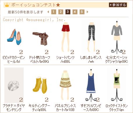 もんじゅのプペブログ-20100429_23