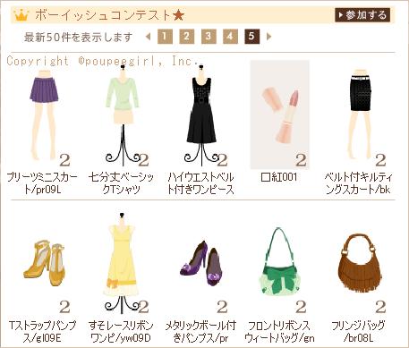 もんじゅのプペブログ-20100429_25