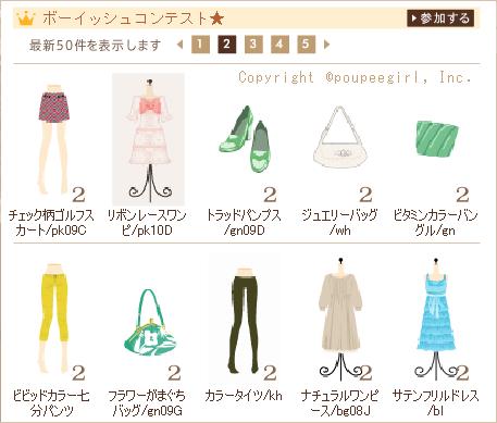 もんじゅのプペブログ-20100429_22