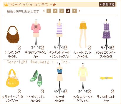 もんじゅのプペブログ-20100429_34