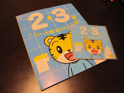 のほほん日記 in 大阪-たいけん絵本&DVD