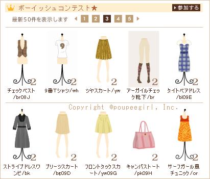 もんじゅのプペブログ-20100429_43