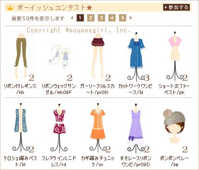 もんじゅのプペブログ-20100429_41
