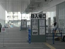 あゆ好き2号のあゆバカ日記-B入場口がアリーナ後方