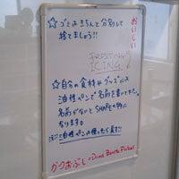 ソーシャルアパートメント住民のブログ-冷蔵庫のホワイトボード