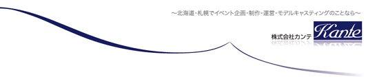 プロデューサーWatanabe Ryuichiのブログ
