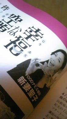 SEIKO NIIZUMA OFFICIAL BLOG Powered by Ameba-100430_212429.jpg