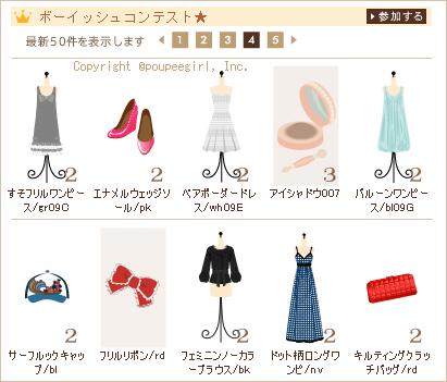 もんじゅのプペブログ-20100501_4
