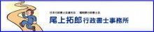 よだきいのう、福岡の行政書士の独り言