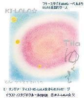KI-LALA☆じゆうなじかん(ヒーリングアーティスト)-yukue
