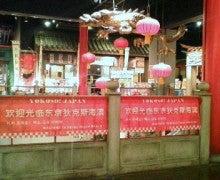 遥香の近況日記-お台場小香港
