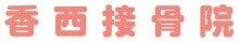 $香西接骨院のスタッフブログ