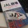 連休の読書・JALと20歳の画像