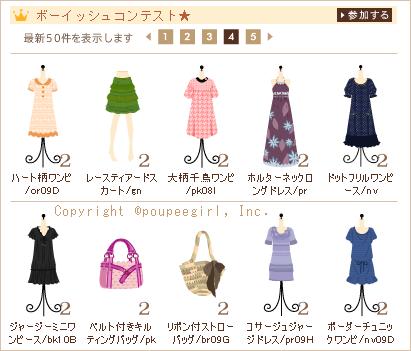 もんじゅのプペブログ-20100504_4