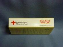 千葉県赤十字血液センターオリジナルけんけつちゃんトランプ