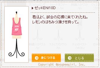 もんじゅのプペブログ-20100507_AprilFool_ゼッKEN
