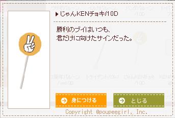 もんじゅのプペブログ-20100507_AprilFool_チョキ