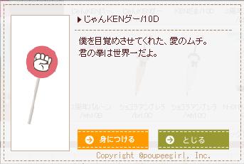 もんじゅのプペブログ-20100507_AprilFool_グー