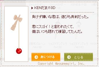 もんじゅのプペブログ-20100507_AprilFool_KEN玉