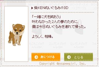 もんじゅのプペブログ-20100507_AprilFool_柴KEN