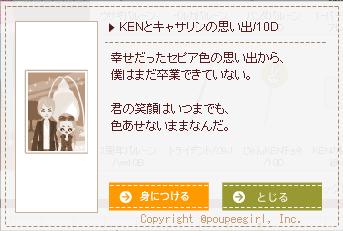 もんじゅのプペブログ-20100507_AprilFool_写真