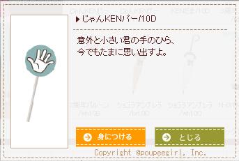 もんじゅのプペブログ-20100507_AprilFool_パー