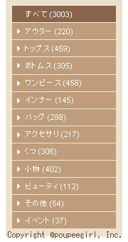 もんじゅのプペブログ-20100509_アイテム数