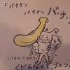 そんなバナナ~の画像