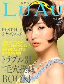 美容皮膚科の衣理クリニック表参道(片桐衣理)雑誌掲載情報-LUAU5月号