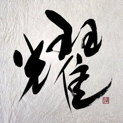 筆文字 虎 / 書家 ・ 瞬生の筆やすめ「トラのたわごと」-耀