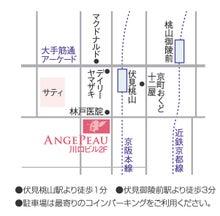 アンジュポー公式ブログ-伏見桃山 エステ
