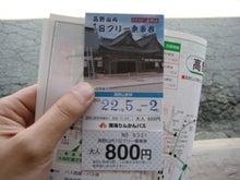常磐線沿線日記-高野山内バス1日乗車券