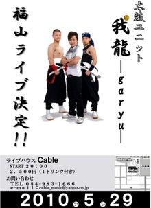 和太鼓とドラムのユニット我龍のブログ-我龍福山ライブ