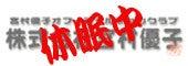 宮村優子オフィシャルブログ「Skidamarink a dink a dink ~オーストラリアで子育て~」Powered by Ameba