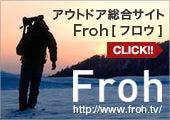 アウトドア総合サイト『Froh』からのブログ-アウトドア総合サイト Forh フロウ