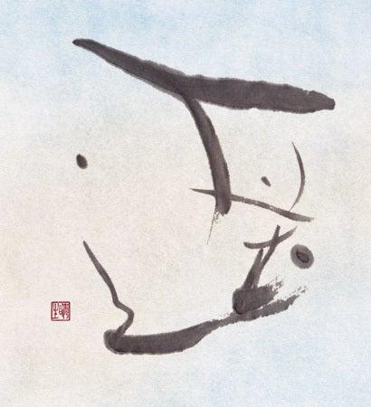 筆文字 虎 / 書家 ・ 瞬生の筆やすめ「トラのたわごと」-遥