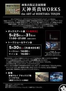模型ファクトリー スタッフのブログ-tenjinsan