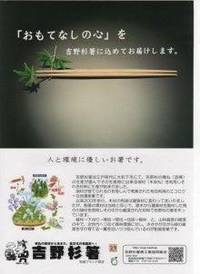 デザインと測量を武器に前進あるのみ-吉野杉箸