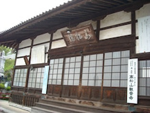 福島県在住ライターが綴る あんなこと こんなこと-高松寺