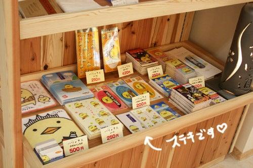 いまばりゆるきゃら バリィさんのブログ | 愛媛県今治発のキャラクターです-愛大ショップemica