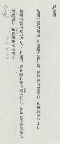 森 春濤筆の漢詩 | 「洋ちゃん」...