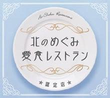 めん恋亭ブログ-愛食レストラン